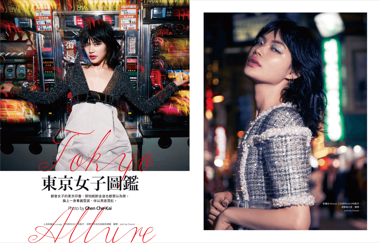 Marie claire  (TAIWAN)