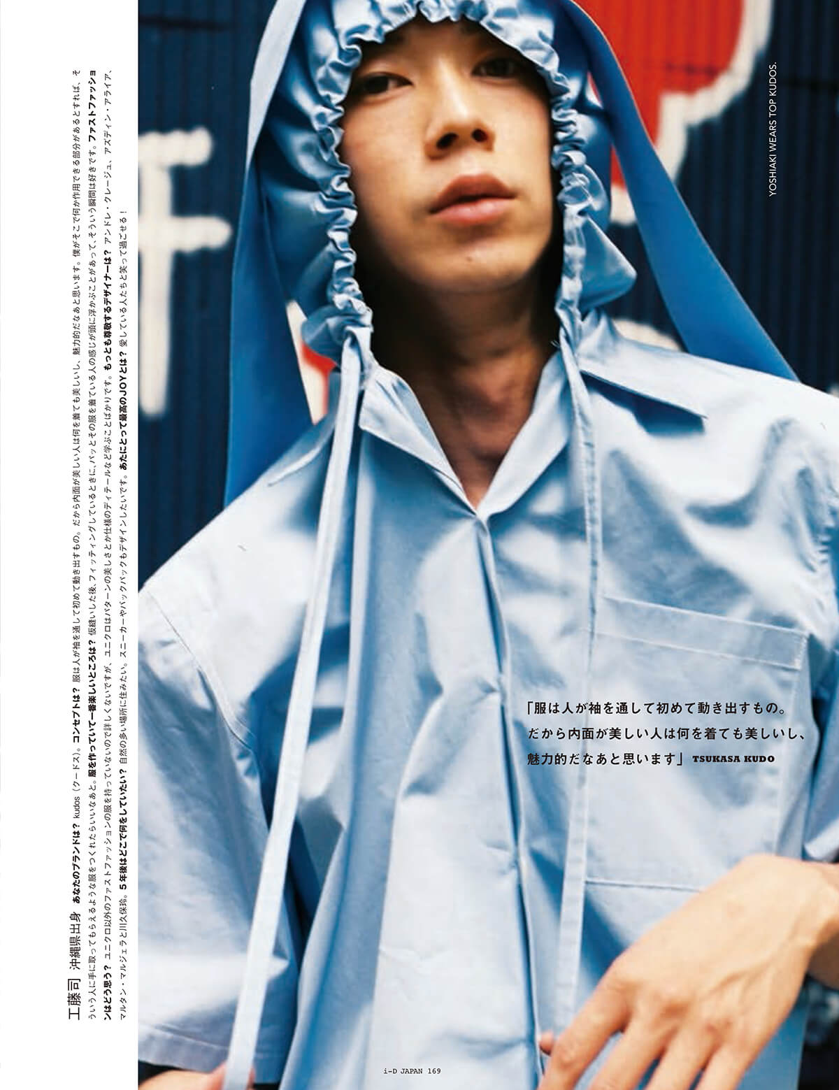 i-D Japan Issue.4
