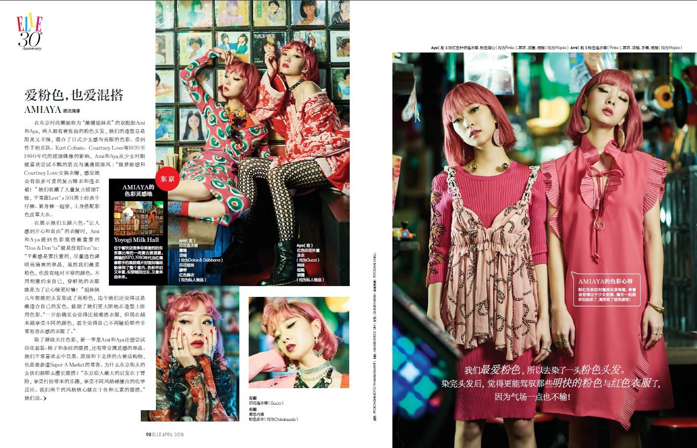 ELLE China x AMIAYA  30's Anniversary issue